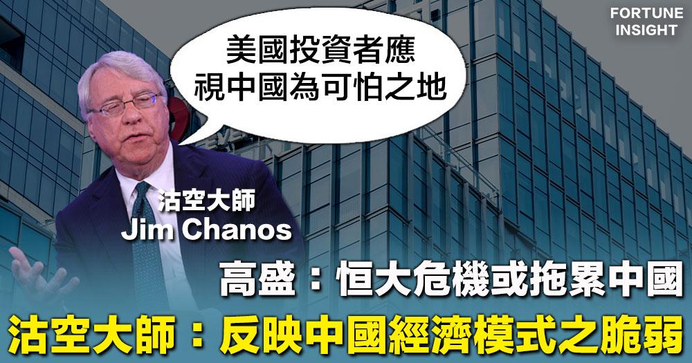 內房危險|高盛:恒大危機或拖累中國 沽空大師:反映中國經濟模式之脆弱