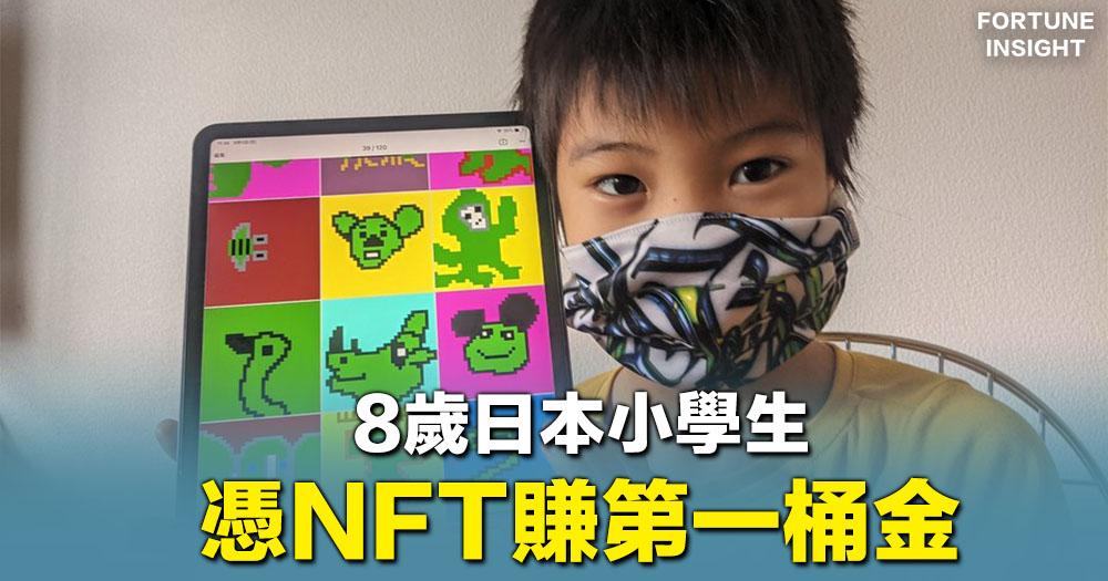 加密藝術|8歲日本小學生 憑NFT賺第一桶金