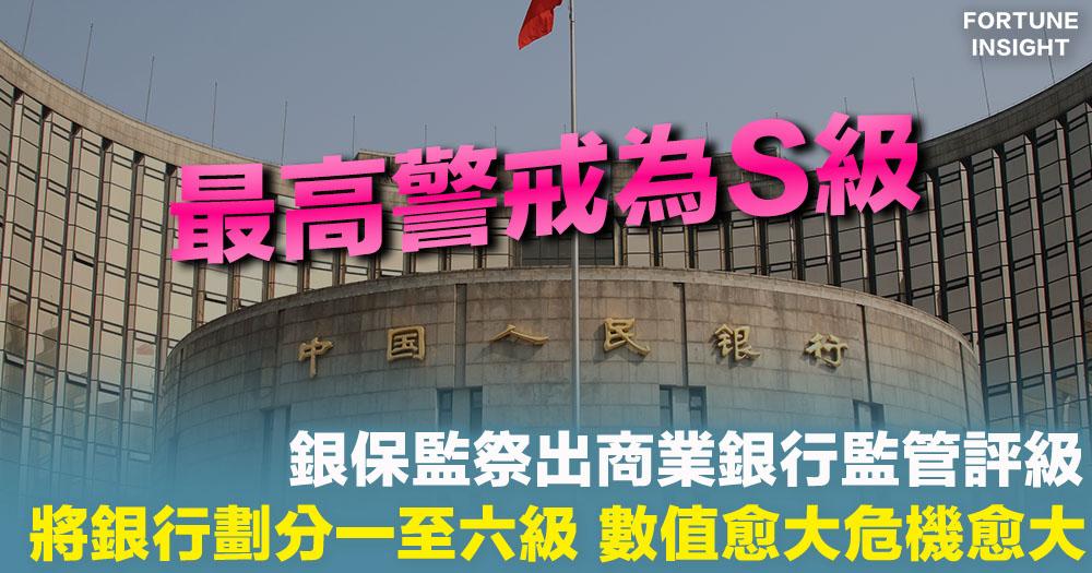 中國經濟|銀保監出台商業銀行監管評級辦法 新增S級