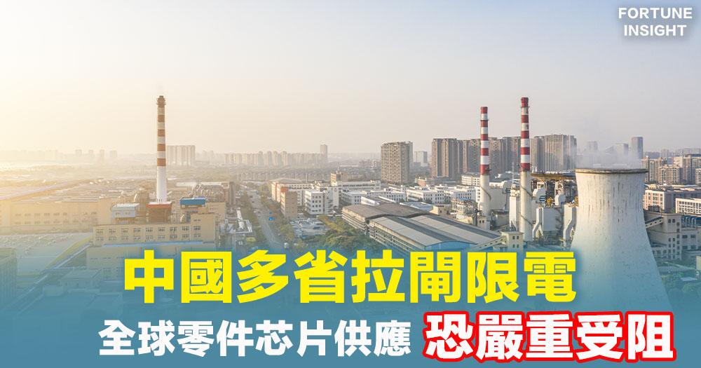 中國限電|多省拉閘停電 全球零件供應恐嚴重受阻