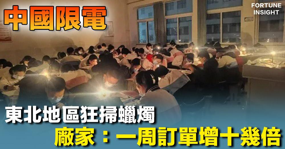 中國限電|東北地區狂掃蠟燭 廠家:一周訂單增十幾倍