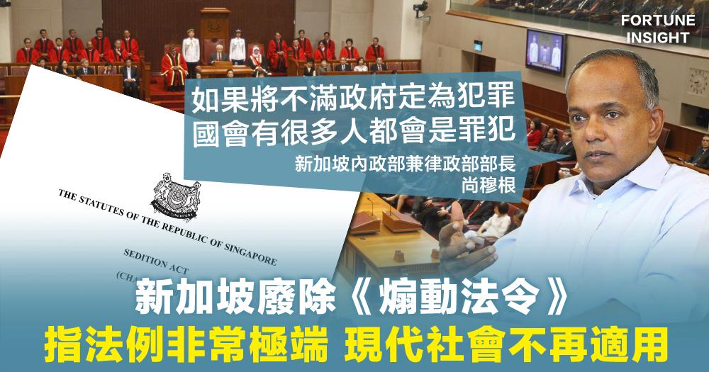 煽動過時|新加坡廢除《煽動法令》 指法例非常極端 現代社會不再適用