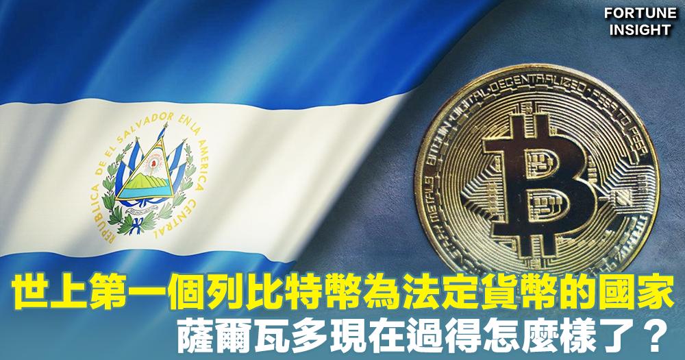 【比特幣】世上第一個列比特幣為法定貨幣的國家 薩爾瓦多現在過得怎麼樣了?