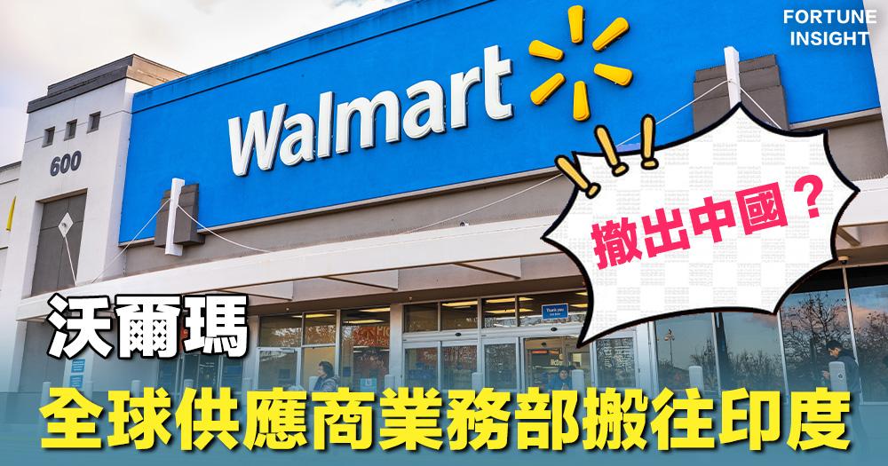 撤出中國|沃爾瑪全球供應商業務部撤出中國 搬往印度