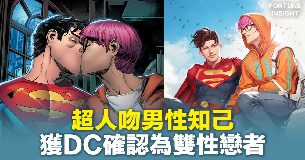 政治正確?|超人吻男性知己 獲DC確認為雙性戀者