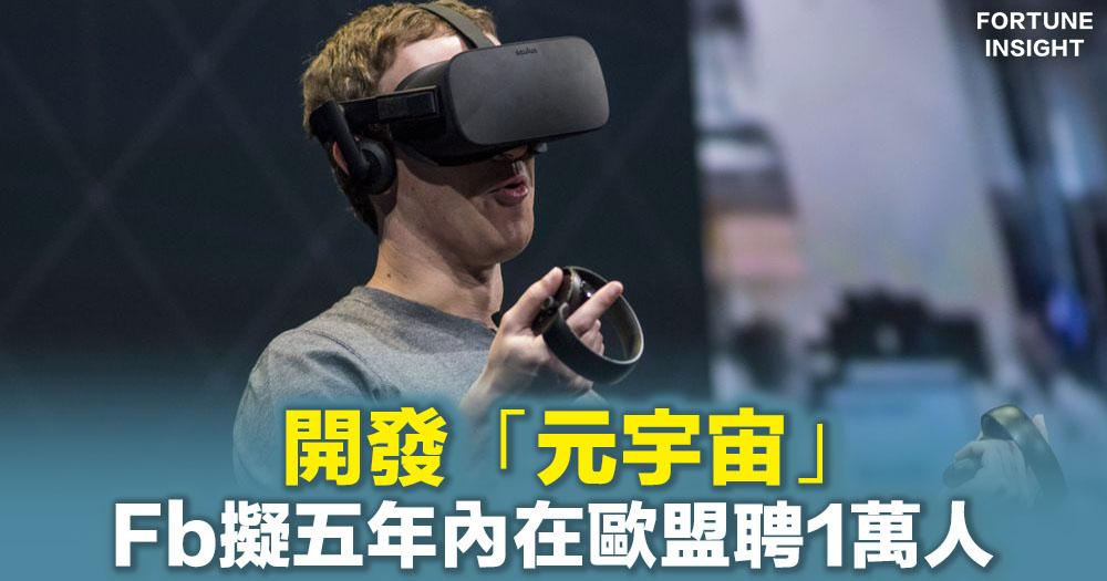 未來互聯網|開發「元宇宙」 Facebook擬五年內在歐盟聘1萬人