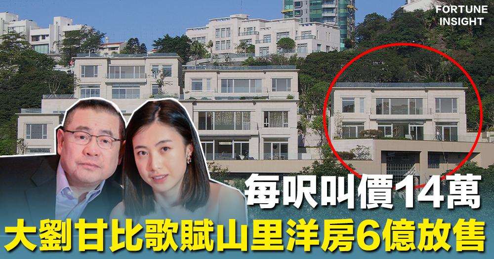高價放售|大劉甘比歌賦山里洋房6億元放售 每呎叫價14萬