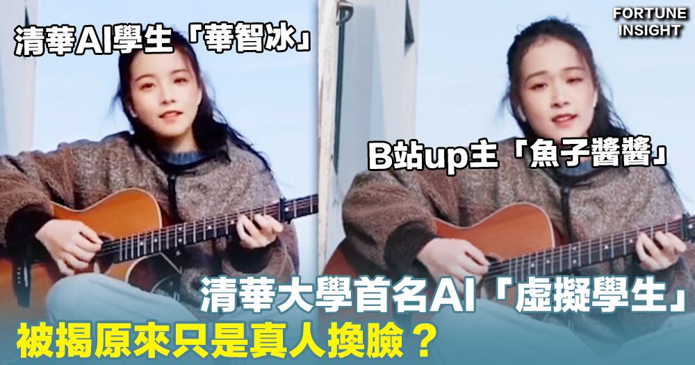 幾可亂真|清華大學首名AI「虛擬學生」 被揭原來只是真人換臉?