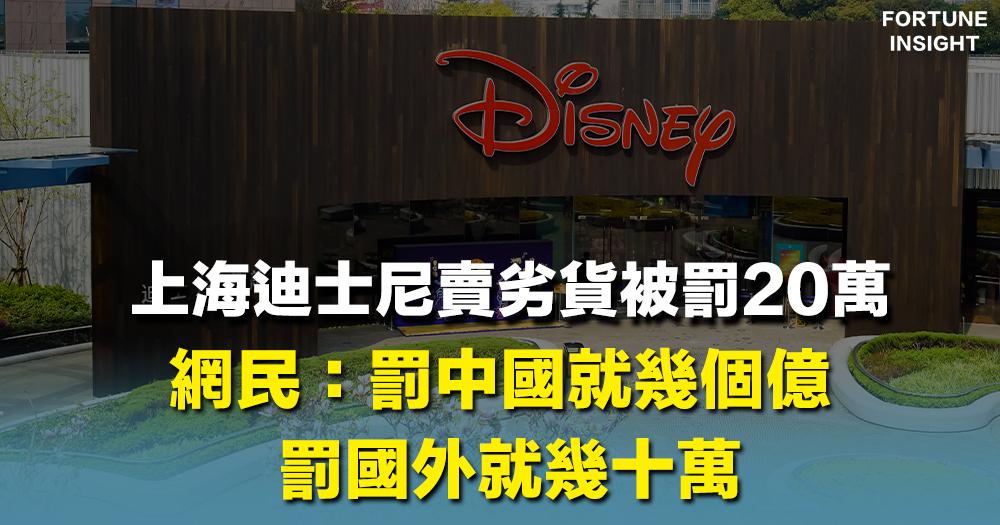 賣假貨|上海迪士尼售劣質產品被罰20萬 網民:罰中國就幾個億 罰國外就幾十萬